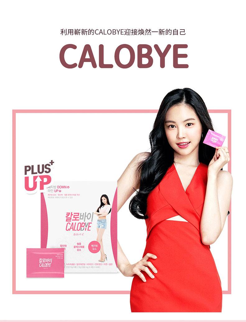 韓國Calobye瘦身燃脂丸